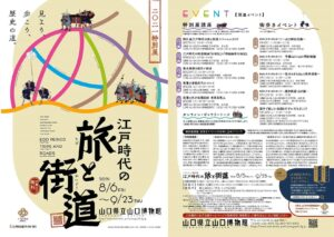 2021年特別展 江戸時代の旅と街道 @ 山口県立山口博物館