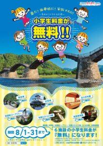 錦帯橋を含む6施設の小学生料金が無料