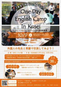ワンデイ・イングリッシュ・キャンプ In 玖西 @ 玖珂こどもの館
