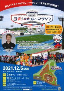 日米親善リレーマラソン 2021in岩国 @ 愛宕スポーツコンプレックス(55フィールドランニングコース1.4㎞)