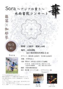 アジアの薫り 水西書院コンサート @ 水西書院 | 岩国市 | 山口県 | 日本