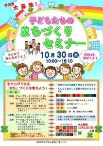 令和3年度 子供たちのまちづくりセミナー @ 山口県セミナーパーク