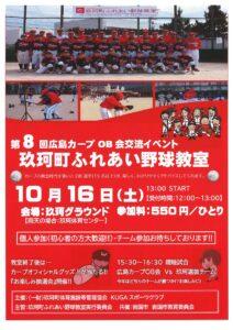 広島カープOB会交流イベント 玖珂町ふれあい野球教室 @ 玖珂グラウンド