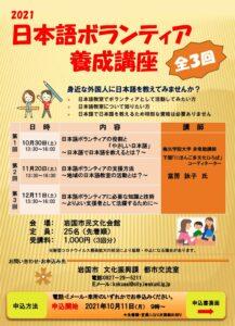 日本語ボランティア養成講座 @ 岩国市民文化会館