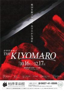 清麿特別展示 THE KIYOMARO @ 柏原美術館(旧岩国美術館)